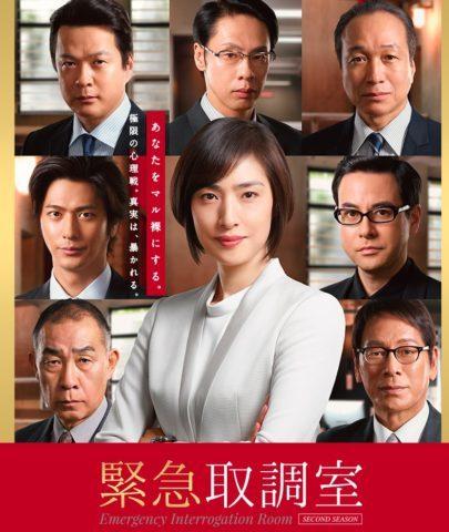 緊急取調室(キントリ)season2 第5話。動画 無料視聴 ネタバレ